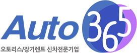 오토365 현대차 기아차 수입차 법인개인 리스 장기렌트 가격 견적